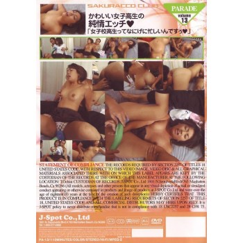 PARADE Vol.13 桜っ娘倶楽部 3 : 中田由真