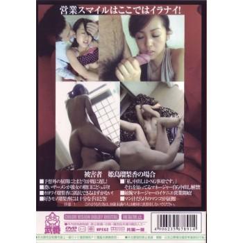 至極の一品 -生入れ生出し- : 姫島瑠璃香
