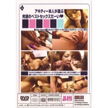 乳首究極の快楽 : 藤崎夕凪